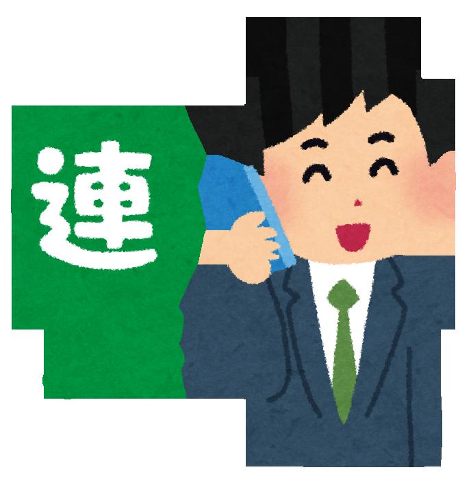 生活保護申請で親族・親戚に3親等電話「扶養義務確認」 | 生活保護