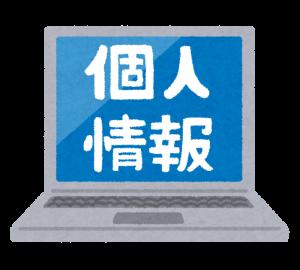 生活保護のデメリット【個人情報】